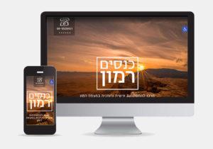 כנסים רמון - אתר למרכז התפתחות רוחנית במצפה רמון